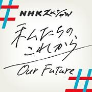 私たちのこれから NHK