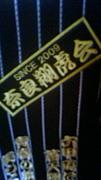 奈良翔虎会
