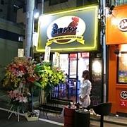 新宿チキン 高田馬場さかえ通店