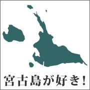 沖縄離島☆宮古島が好き!