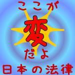ここがヘンだよ、日本の法律