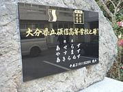 大分県立碩信高等学校