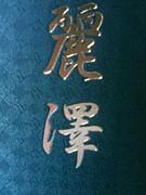 麗澤60期卒業 (2008年)