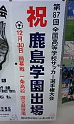 茨城県の高校サッカー