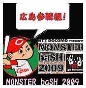 MONSTER baSH 広島参戦組
