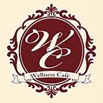 ウェルネス・カフェ