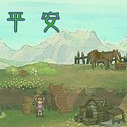 平 安 村