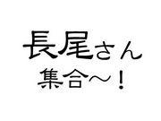長尾さん集合〜!