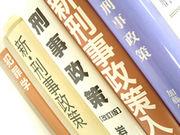 刑事政策 (刑事学)
