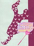 ディズニー大好き☆北陸住み