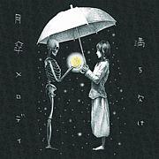 月傘メロディ