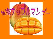 台湾産アップルマンゴー