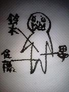 【鈴木と佐藤の間は田中】