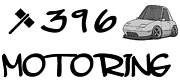 396MOTORING-すぐるもとりんぐ-