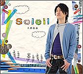 入野自由「Soleil」