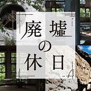 廃墟の休日(テレビ東京)