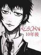 ■REBORN 10年後■