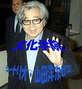 山田ゼミ(文化学院)
