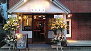 プラスカフェ武蔵新城