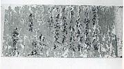 中世三河史