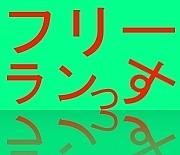 フリーランス(翻訳・通訳)
