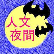 静岡大学人文学部夜間主コース
