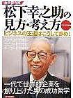 札幌の個人事業主さん情報交換会