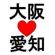 ☆愛知県出身の大阪府民☆