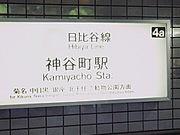 H-05 神谷町