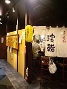 静岡工業の仲良し友の会