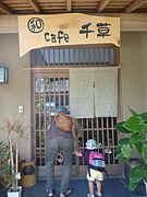 和cafe千草