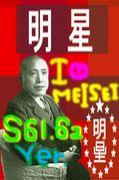 I♥MEISEI S.61&62ver.