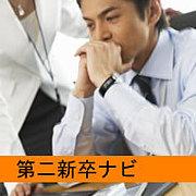 第二新卒 〜転職成功術〜