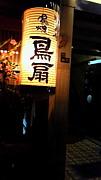西新宿 鳥焼「鳥扇」