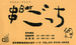 大泉学園「串Bar ごっち」