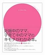 トツキトウカ-ピンクまる-