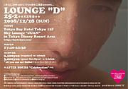 "2008/12/28 (SUN)  LOUNGE ""D"""