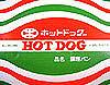 キムラヤ(久留米)ホットドッグ