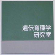 遺伝育種学研究室(日本大学)