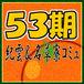 53期紀雲&名草寮コミュ