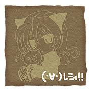 (・∀・)レミィ!!
