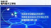 名城大学電気電子工学科