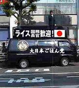 大日本ごはん党
