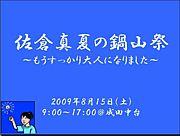 佐倉鍋山祭'09