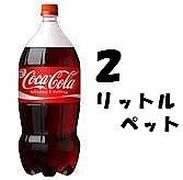 コーラの2リットルペットボトル