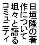 日垣隆 の著作について