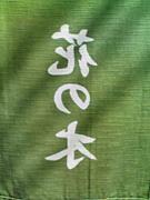 居酒屋 花の木