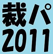 裁パ2011