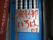 長崎大学演劇部いろは団