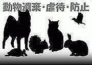 動物遺棄・虐待・防止!